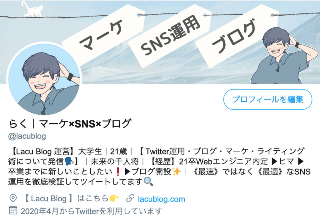 Twitter戦略