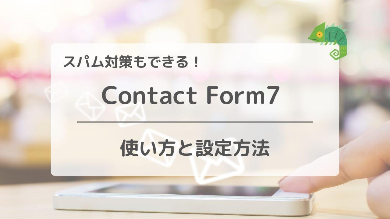 Contact Form7の使い方、スパム対策