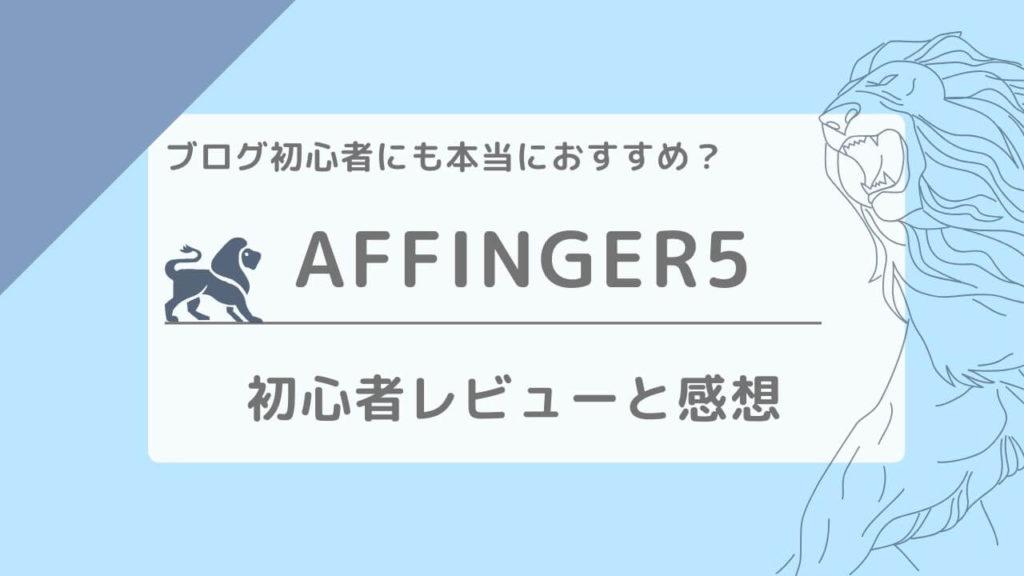 アフィンガー5