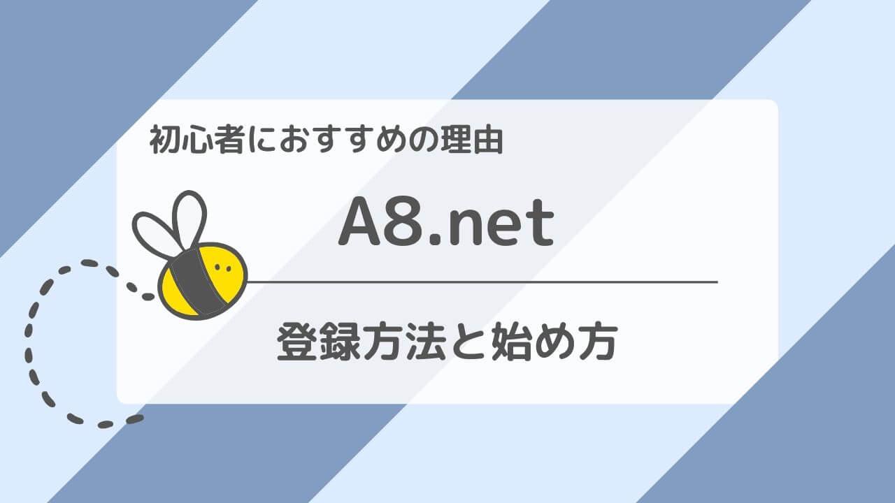 A8ネット