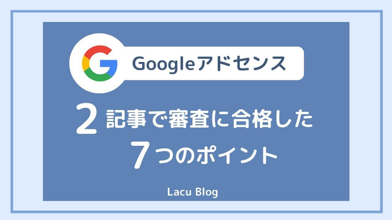 Googleアドセンスに2記事で合格した7つのポイント