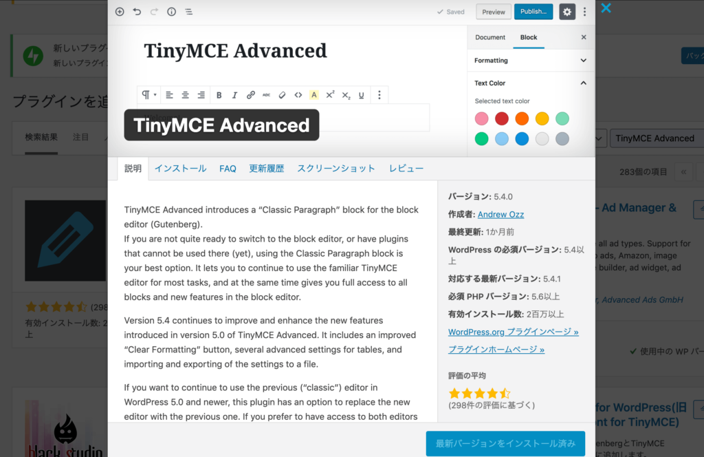 Tiny MCE Advanced