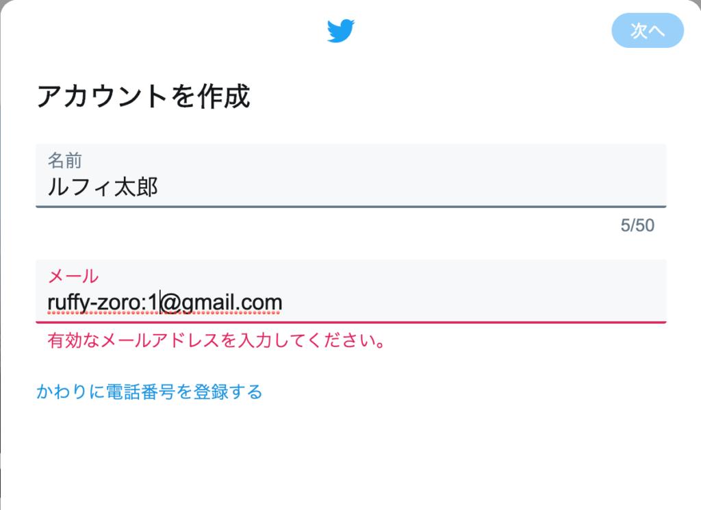 Twitterで複数アカウントを作る