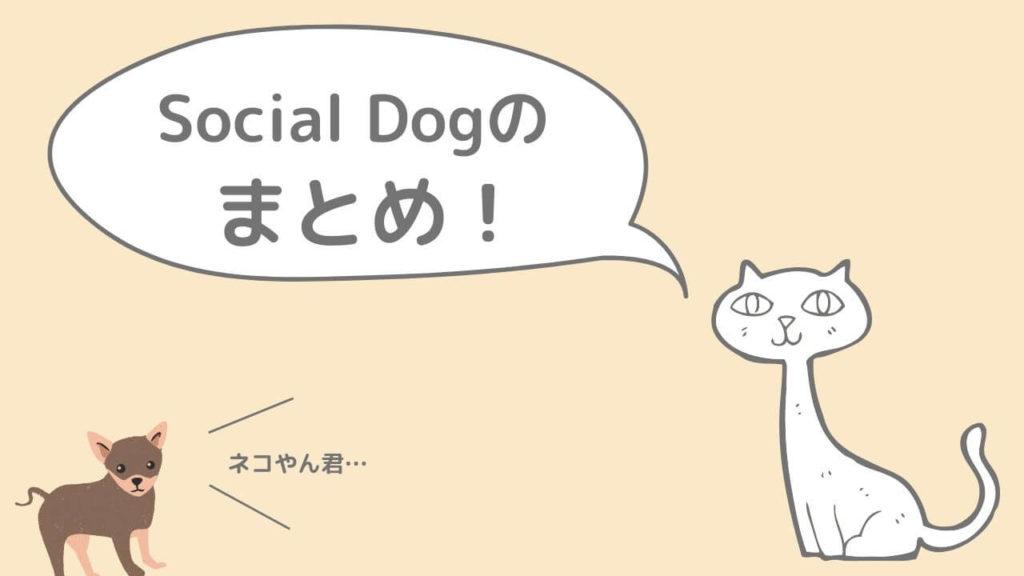 Social Dogの使い方