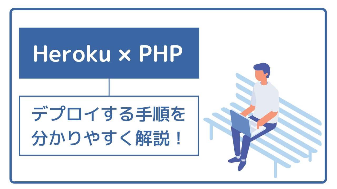 Herokuを使ってPHPをデプロイ