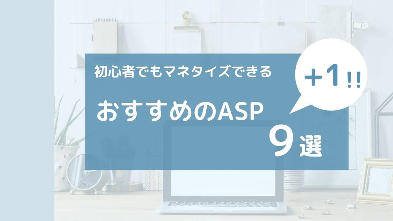 【初心者でも安心】おすすめのASP9選+1【2020年版】