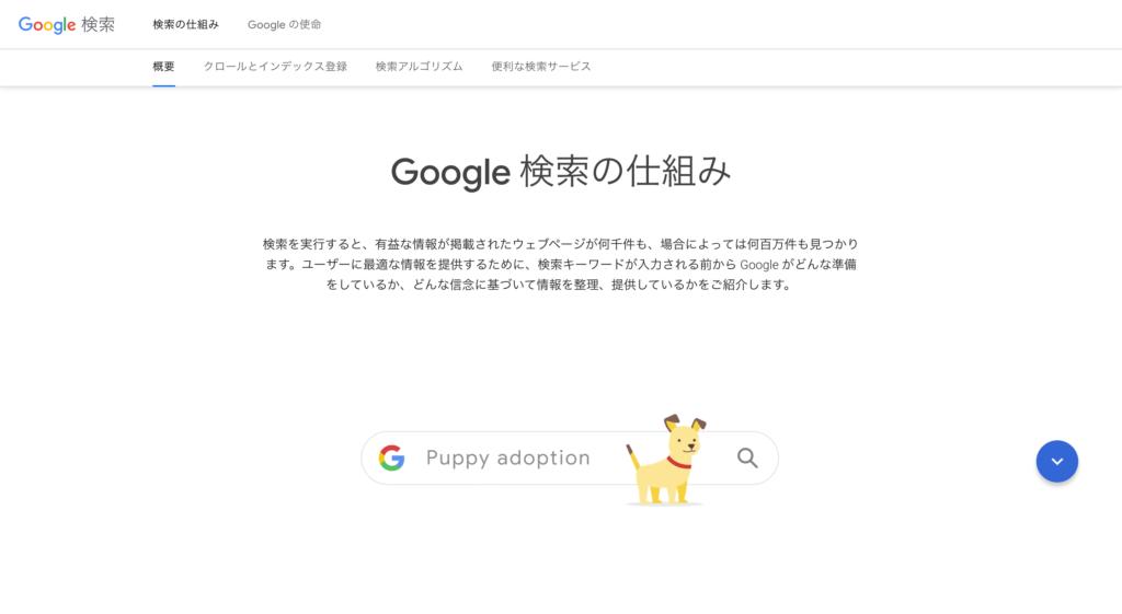 Googleweb master