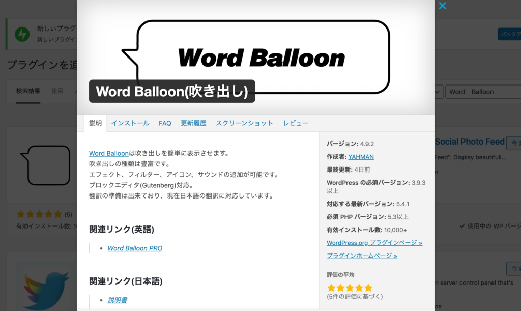 WordBalloon