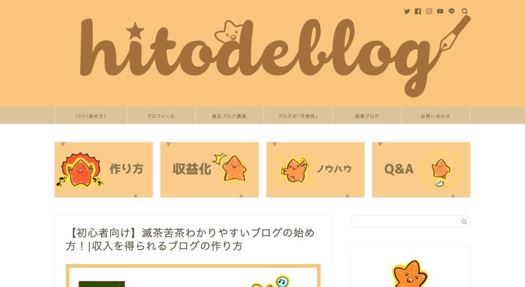 hitode blog