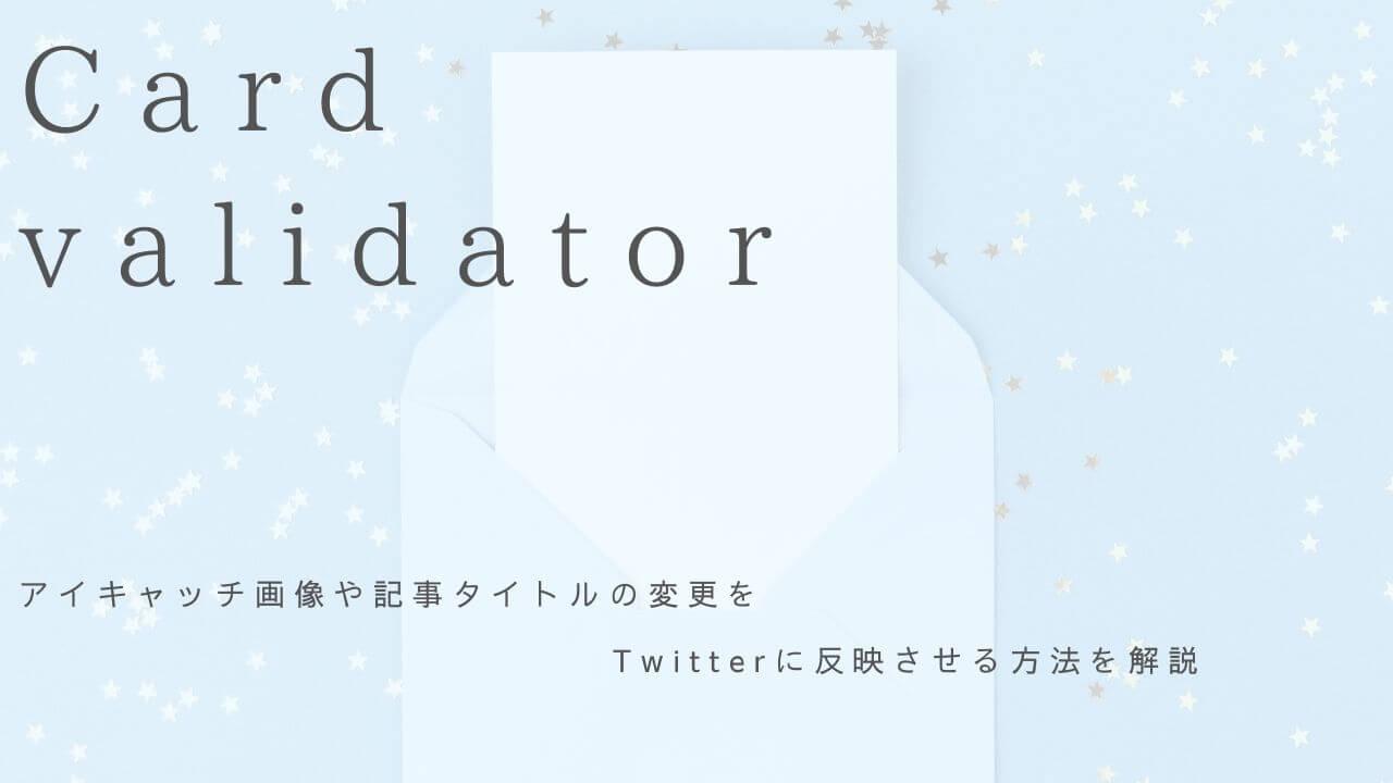 【1分でできる】記事タイトルやアイキャッチ画像の変更をTwitterに反映させる方法