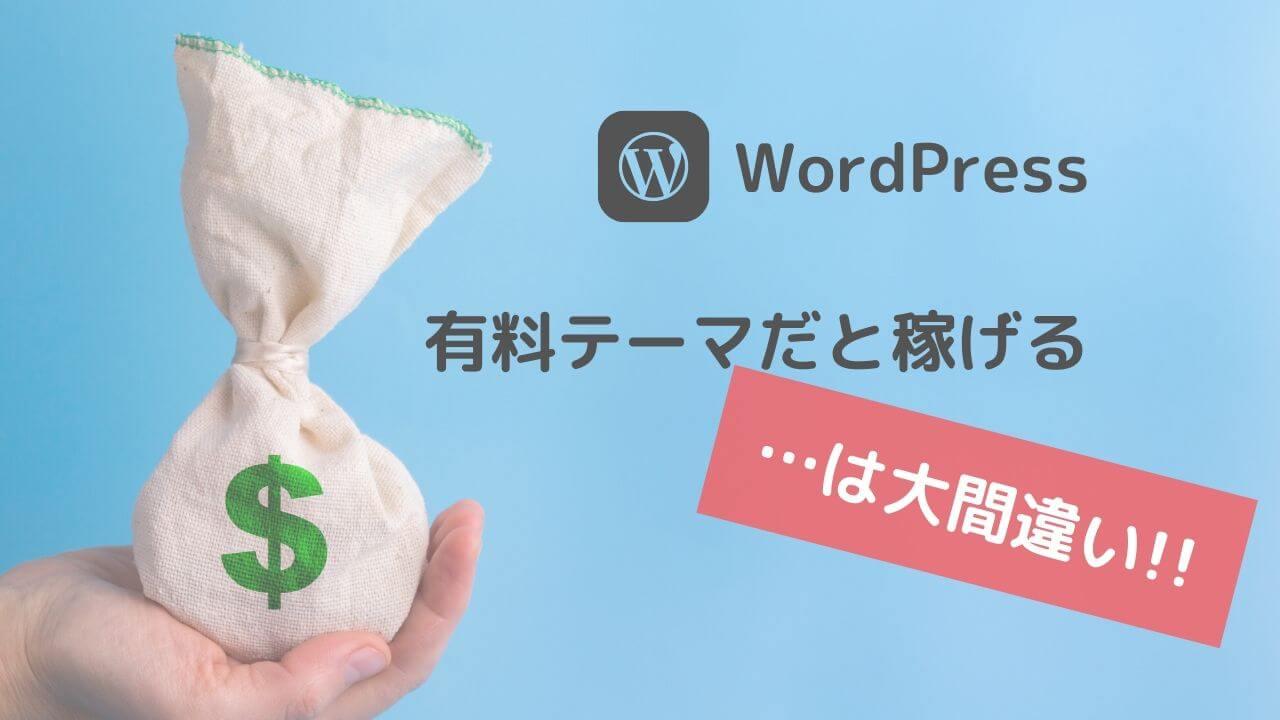 「有料テーマにすれば稼げる」は大間違い!WordPressテーマへの考え方を改めよう