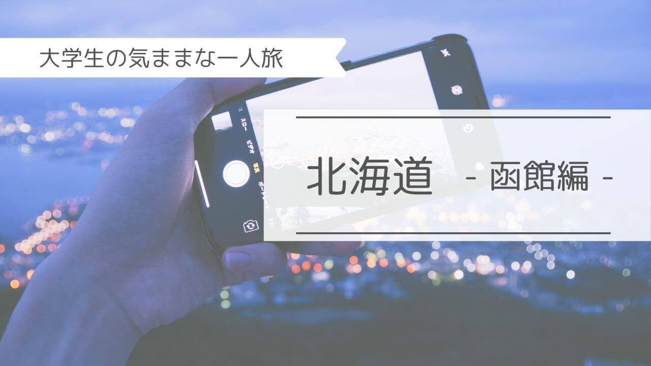 1週間の北海道ひとり旅|モデルコース【函館編】