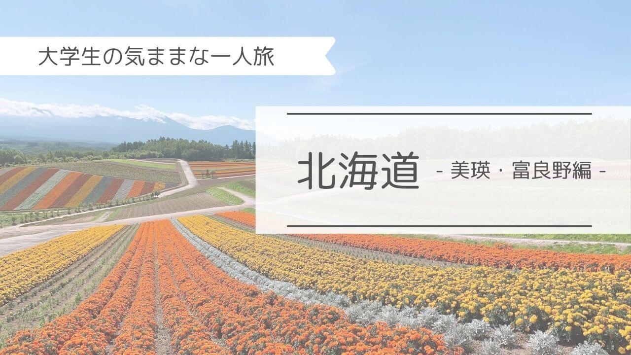 美瑛、富良野、北海道