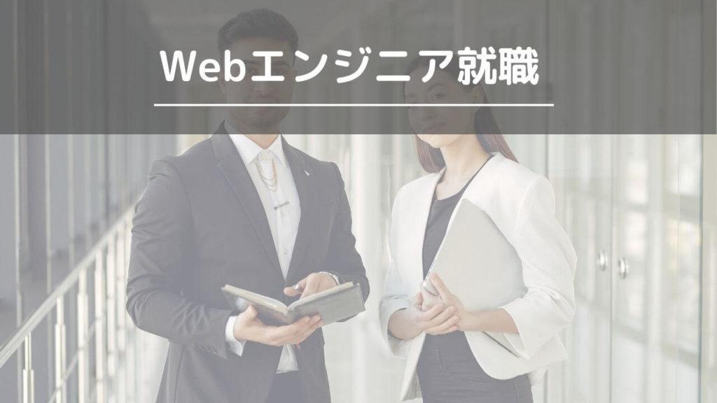 Webエンジニア就職
