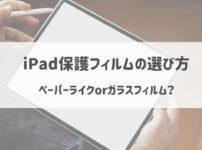 iPad保護フィルムの選び方|ペーパーライクフィルムorガラスフィルム?